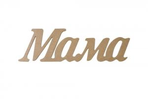 """Слово """"Мама"""""""
